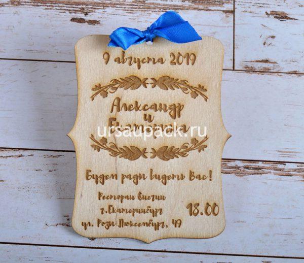 деревянное свадебное приглашение