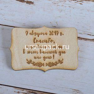 деревянные магниты на свадьбу