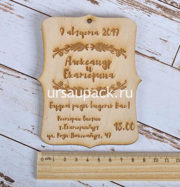 размер деревянного приглашения