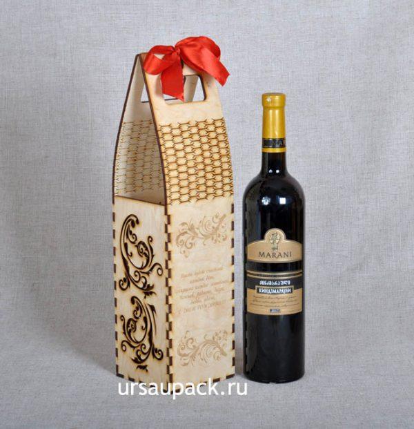 упаковка для алкоголя вина