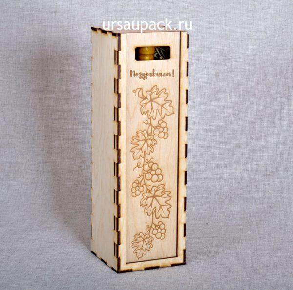 упаковка для вина береза