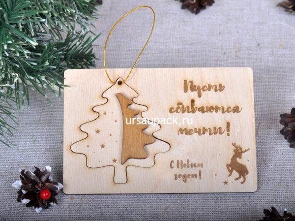 открытка на новый год деревянная