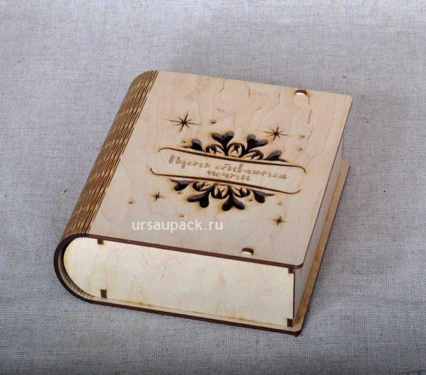 деревянная упаковка в виде книги