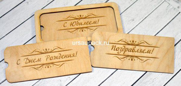 конверт для денег деревянный