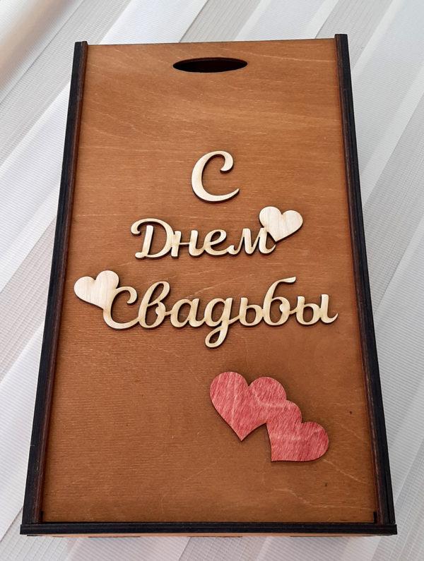 ящик для подарков на свадьбу