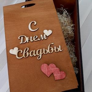 большой ящик для алкоголя на свадьбу